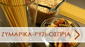 Ζυμαρικά Ρύζι Οσπρια