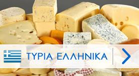 Ελληνικα Τυριά