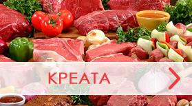 Κρέατα