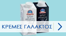Κρέμες γάλακτος