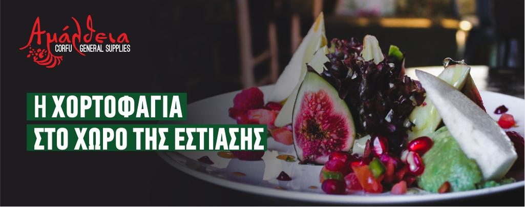 vegeterian estiash